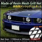 メッシュグリル 樹脂製/菱型/1190mm×395mm/黒/ブラック/ メッシュグリルネット/錆びない/ABS樹脂/ グリル/アンダーグリル/ダクト/エアロ/カスタム/ _45096