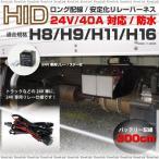 HID 24V  H8/H9/H11/H16 リレーハーネス/ロング 300cm/3m 25W/35W/55W/75W/対応 防水 電源安定化 トラック用品/ハーネス 条件付/送料無料 _92031(8093)