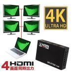 HDMI 分配器 4出力 1入力 HDMIスプリッター ハイパフォーマンス 1080P対応 HDMIセレクター HDMI分配器 条件付 送料無料 _83150
