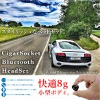 ブルートゥース 車 イヤホン 片耳 スマホ USB 充電器 ヘッドセット 12V 24V Bluetooth ヘッドホン 車載用 ハンズフリー スマホ 条件付 送料無料 _84076