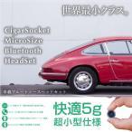 ブルートゥース 車 イヤホン 片耳 スマホ USB/2ポート 充電器 ヘッドセット 12V 24V Bluetooth ヘッドホン 車載用 ハンズフリー 条件付 送料無料 _84077