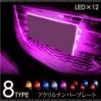 ナンバー LED アクリルナンバープレート/フレーム 高輝度LED 12灯 発光/選べる8色/ブルー/ホワイト/ピンク/レッド/アンバー  白/赤 青/赤  赤/赤 @a017