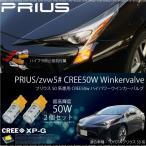 プリウス 50系 ウインカーバルブ T20 50W アンバー ピンチ部違い CREE 無極性 シングル 2個  50W/8Ω抵抗器付 条件付 送料無料_92266