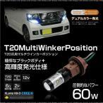 ウインカーポジションキット T20 LED アンバー ホワイト CREE 60W 12V 汎用 ウィンカーポジションキット ウイポジ 条件付 送料無料 _92275
