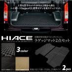 ハイエース 200系 フロアマット カーゴマット 2分割タイプ 3色 1型 2型 3型 ブラック ベージュ 無地 黒 グレー チェック柄   _a193
