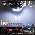ジムニー JB23 LED SMD ナンバー灯 ホワイト キャンセラー内蔵 ライセンスライト ライセンスランプ 白 スズキ jimny 条件付 送料無料 _58068j