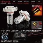 VW ゴルフ6 パサート POLO LED フロントウインカー バルブ 抵抗器セット PSY24W アンバー ハイフラ防止 GOLF6 ポロ 6R PASSAT 条件付 送料無料 _92025d