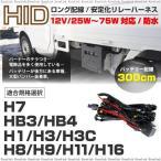 HID 12V 25W/35W/55W/75W 40A 対応 リレーハーネス/ロング 300cm/3m 防水 電源安定化選択 H1/H3/H3C H7 HB3/HB4 H8/H9/H11/H16 条件付/送料無料 @a044
