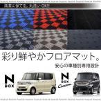 NBOX N BOX/N-BOX カスタム フロアマット/選べるカラー5色/青×黒/赤×黒/灰×黒/ベージュ×茶/黒/ホンダ/NBOX JF系/洗える/@a371(9722)