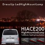 ハイエース 200/200系 1型/2型/3型 前期 LED 12灯 ハイマウントランプ 選べる3色スモーク/レッド&ブラック/オールレッド  TOYOTA 条件付 送料無料  @a338