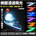 LEDテープ 側面発光 30cm 30LED 高輝度SMD 防水 カットOK 白ベース ピンク 白 青 赤 緑 アンバー LEDテープライト/テープLED 条件付/送料無料 ◆@a090