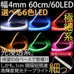 LEDテープライト 60cm 60LED 極細/4mm 防水 白ベース 両側配線 カットOK 6色 ピンク 白 赤 青 緑 アンバー テープLED 条件付/送料無料 ◆@a101