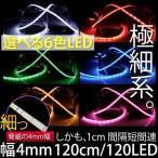 LEDテープライト 120cm 120LED 極細/4mm 防水 白ベース 両側配線 カットOK 6色 ピンク 白 赤 青 緑 アンバー テープLED 条件付/送料無料 ◆@a103