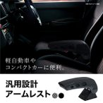 アームレスト コンソールボックス 汎用 軽自動車 普通車 取り付け簡単 2色 ブラック カーボン柄 カー用品 肘掛け 肘置き 車 条件付 送料無料 _@a167