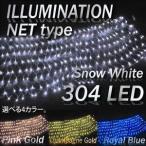 イルミネーション LED ネット 防水 304球 3m 1m クリスマス カラー選択 シャンパンゴールド ピンクゴールド 青 白   @a201