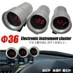 デジタルメーター φ36 電圧計 油温計 油圧計 アルミ削り出しボディ 追加メーター 車 シンプル コンパクト 条件付/送料無料 @a326