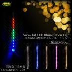 クリスマス イルミネーション LED つらら/スノーフォール 選べる6色 12本/30cm/ホワイト/ブルー/シャンパンゴールド/ピンク/ピンクゴールド/ミックス/@a411