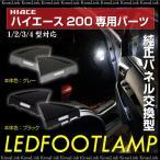 ハイエース 200系 1型/2型/3型/4型 フットランプ LED 左右 純正パネル交換/簡単取付 ブラック/グレー レジアスエース/パーツ 条件付/送料無料 @a441