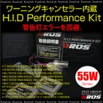 HID キット 55W キャンセラー内蔵/CANBUS/バラスト/保証付/ベンツ/BMW/アウディ/警告等回避/HIDキット/H1/H3/H3C/HB3/HB4/H7/H7C/H11/条件付/送料無料/@a455