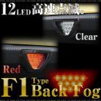 F1風 バック フォグ ランプ/LEDバックフォグ 赤 LED12灯/ブレーキ スモール連動/選べるレンズカバー レッド/クリアー/リアバンパー/外装/汎用/ @a477