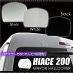 ハイエース 200系 リアミラーホールカバー 色選択 ホワイト ブラック シルバー リアゲートミラー ホールカバー 穴処理 条件付/送料無料 @a484