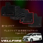 ヴェルファイア 30系 フロアマット 7人乗り 11点 4色/選択 フロント ラゲッジ ステップマット フロアーマット 新型 現行 条件付 送料無料 _@a534v