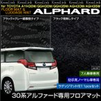アルファード 30系 フロアマット ブラック ブラック/グレー柄 新型 7人乗り 11pcs ラゲッジあり 内装 フロアーマット 条件付/送料無料 @a535a