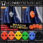 ドアストライカーカバー ホンダ 汎用 シリコン 4個 6色 黒 赤 青 緑 イエロー オレンジ NBOX NONE NWGN フィット 等多数 条件付/送料無料 @a558