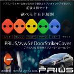 プリウス 50系 専用 ドアストライカー 傷/錆び/劣化防止 4個セット シリコン製 簡単取付 選べる6色 黒/赤/黄/青/緑/橙/条件付/送料無料/@a558p