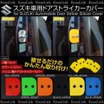 ドアストライカーカバー スズキ 汎用 シリコン 4個セット 6色 簡単取付 傷防止/ワゴンR/MRワゴン/エブリィ/スイフト/アルト ラパン/条件付/送料無料/