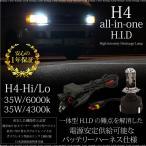 HID H4 Hi/Lo切替 35W 4300K 6000K オールインワン 一体型 1年保証 簡単取付け ダブルソレノイド バッテリーハーネス 防水リング キット 送料無料 _@a570