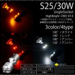 S25 シングル LED バルブ/30W CREE キャンセラー内蔵 選べる ピン角度/カラー3色/白/アンバー/赤/ポジション/ウインカー/テール/条件付/送料無料/@a576