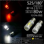 S25 シングル LED バルブ/80W CREE 12V/24V ピン角度/180度/選べる2色/ホワイト/レッド/ポジション/テールランプ/ライト/条件付/送料無料/@a577