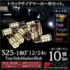 S25 LED サイドマーカー バルブ 24V 180°5050 SMD 高輝度 27連 2個セット ホワイト ブルー アンバー レッド ライトブルー トラック 条件付 送料無料 @a580