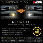 LED フォグ バルブ H3/HB4/H11/PSX26W/イエロー/ホワイト/スイッチ2色 切替式/12V/24V/1年保証付/3000K/6000K/無極性/デュアル発光/条件付/送料無料/@a587