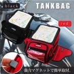 ショッピングタンク タンクバッグ バイク 大容量 ツーリングバッグ 強力マグネット レインカバー付き タンクバック レッド/赤 ブラック/黒 条件付 送料無料_@a598
