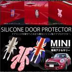MINI ミニクーパー シリコンドアプロテクターカバー 3色 アクセサリー ドアガード ドアエッジプロテクター ガード 傷防止 条件付 送料無料/◆_@a599