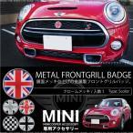 MINI ミニクーパー グリルバッジ 鏡面 メッキ 5タイプ アンティーク ユニオンジャック チェッカーフラッグ アクセサリー 条件付 送料無料 _a608