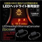 ショッピングLED LED キャンセラー ヘッドライト用 12V 2本 ワーニングキャンセラー H1 H3 HB3 HB4 H10 H7 H8 H9 H11 H4 Hi/Lo 抵抗器 条件付 送料無料 _@a624
