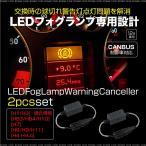 LED キャンセラー フォグランプ用 12V 2本 ワーニングキャンセラー CANBUS車対応 H1 H3 HB3 HB4 H10 H7 H8 H9 H11 H4 Hi/Lo 条件付 送料無料 _@a625