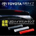 トヨタ 汎用 ハイマウントストップランプ LED 全面発光 簡単取付け 3カラー クリアレンズ レッドレンズ スモークレンズ 条件付 送料無料 _@a756t