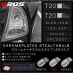 T20 LED ステルス CREE 45W シングル/アンバー ホワイト ダブル /レッド 12V 24V 2個 無極性 クロームバルブ 普通車 トラック 条件付 送料無料 _@a781