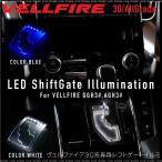 ヴェルファイア 30系 LED シフトゲートイルミネーション 2色 ホワイト ブルー 高輝度SMD×12発 シフトノブ シフトイルミ 白 青 条件付 送料無料 _@a788