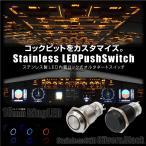 スイッチ 車 LED 汎用 プッシュスイッチ 3極 18mm ロック付き 12V 24V 銀/黒メッキ ホワイト レッド ブルー オルタネートスイッチ 条件付 送料無料 _@a855
