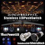 スイッチ 車 LED 汎用 プッシュスイッチ 3極 18mm ロック付き 12V 24V 銀/黒メッキ ホワイト レッド ブルー オルタネートスイッチ 条件付 送料無料 _@a857
