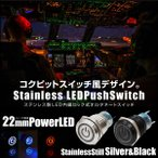 スイッチ 車 LED 汎用 プッシュスイッチ 3極 22mm ロック付き 12V 24V 銀/黒メッキ ホワイト レッド ブルー オルタネートスイッチ 条件付 送料無料 _@a858