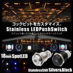 スイッチ 車 LED 汎用 プッシュスイッチ 3極 18mm ロック付き 12V 24V 銀/黒メッキ ホワイト レッド ブルー オルタネートスイッチ 条件付 送料無料 _@a859