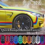 クイックリリースファスナー バンパー 脱着 4PCS アルミ ワッシャー ボルト 10色 エアロ ダウンサス フェンダー 外装 パーツ 条件付 送料無料 _@a861
