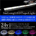 LEDテープライト 防水 24V 5m 幅10mm 5050SMD×150発 両側配線 カット可能 5色 白 暖色 青 緑 ピンク トラック 船舶用品 条件付 送料無料 _@a864