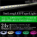 LEDテープライト 防水 24V 5m 幅10mm 5050SMD×300発 両側配線 カット可能 5色 白 暖色 青 緑 ピンク トラック 船舶用品 条件付 送料無料 _@a865